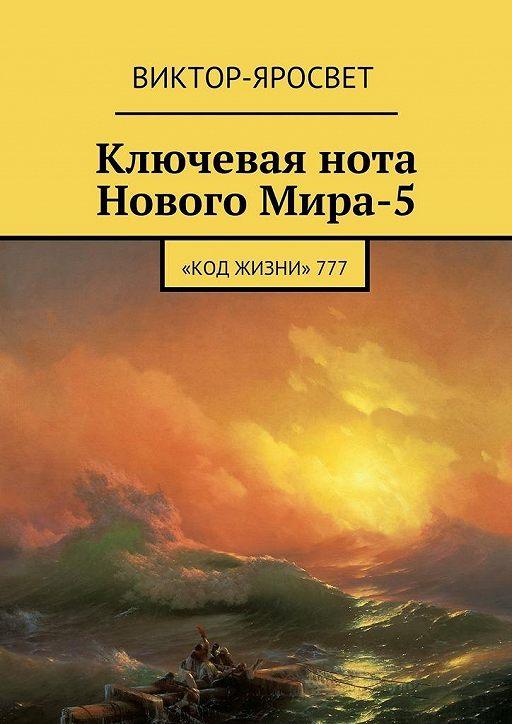 Ключевая нота Нового Мира-5. «Код Жизни»777