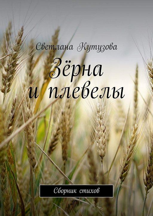 обратить зерно и плевел картинки со смыслом сурен