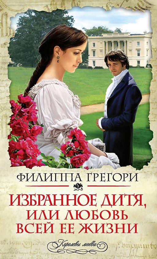 """Купить книгу """"Избранное дитя, или Любовь всей ее жизни"""""""