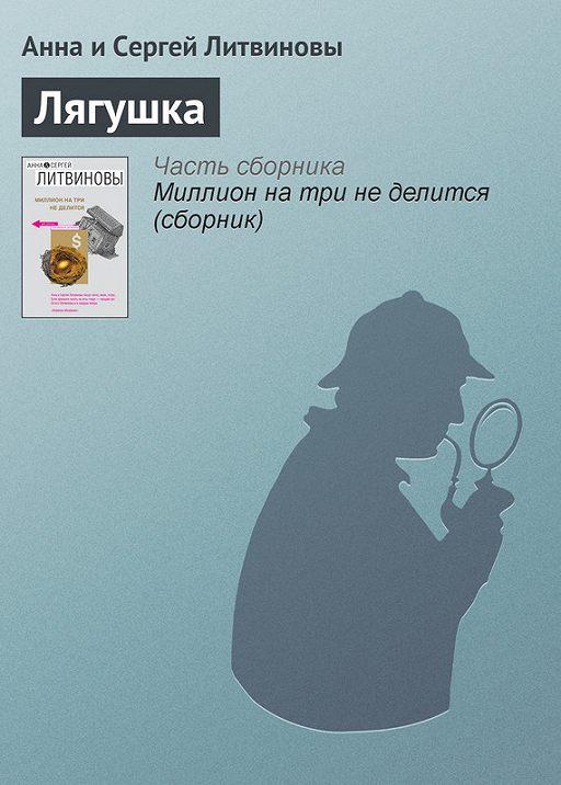 """Купить книгу """"Лягушка"""""""