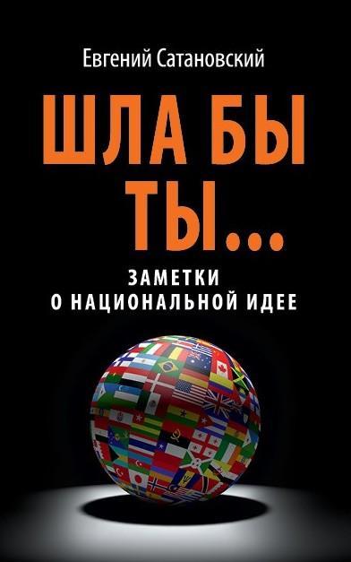 """Купить книгу """"Шла бы ты… Заметки о национальной идее"""""""