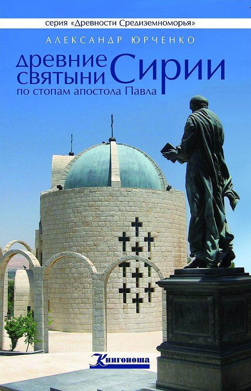 """Купить книгу """"Древние святыни Сирии. По стопам апостола Павла"""""""
