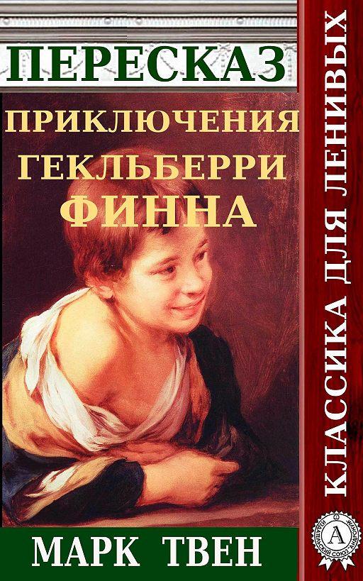Пересказ романа Марка Твена «Приключения Гекльберри Финна»