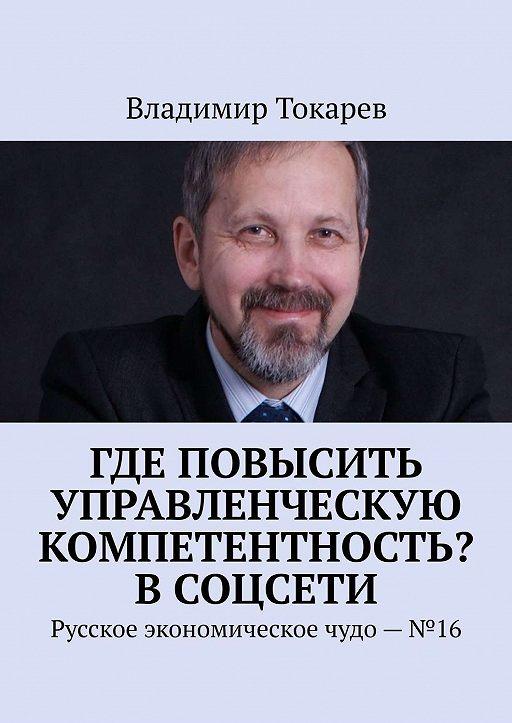 Где повысить управленческую компетентность? Всоцсети. Русское экономическое чудо – №16
