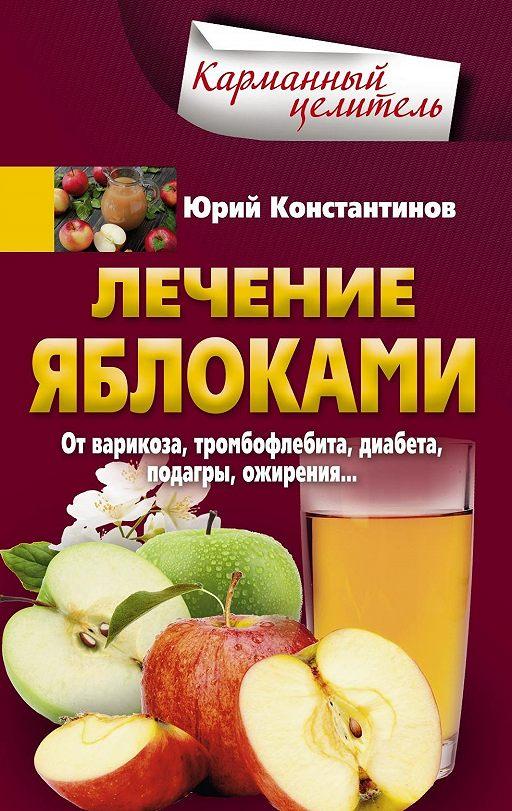 """Купить книгу """"Лечение яблоками. От варикоза, тромбофлебита, диабета, подагры, ожирения…"""""""