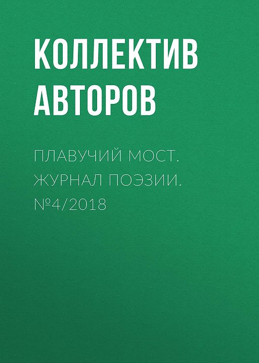 Плавучий мост. Журнал поэзии. №4/2018