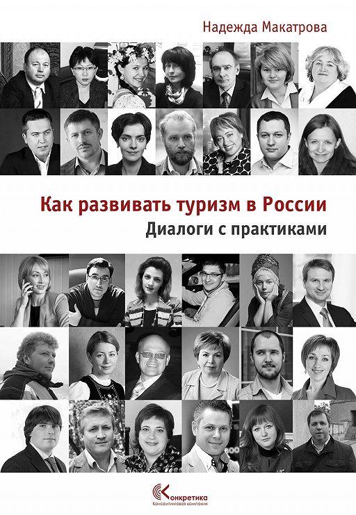 Как развивать туризм в России. Диалоги с практиками