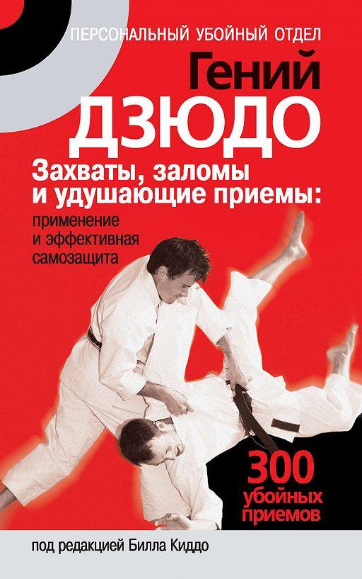 Гений дзюдо. Захваты, заломы и удушающие приемы: применение и эффективная самозащита. 300 «убойных» приемов