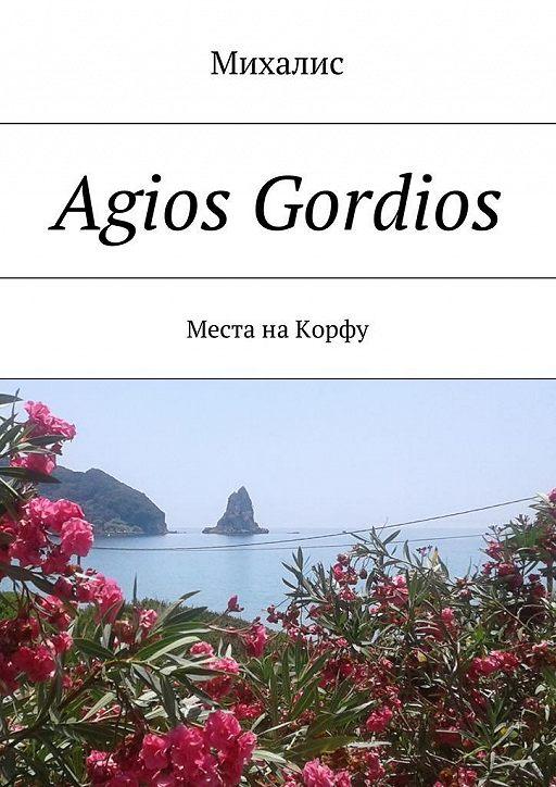 Agios Gordios. Места наКорфу