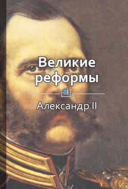 """Купить книгу """"Краткое содержание «Великие реформы»"""""""