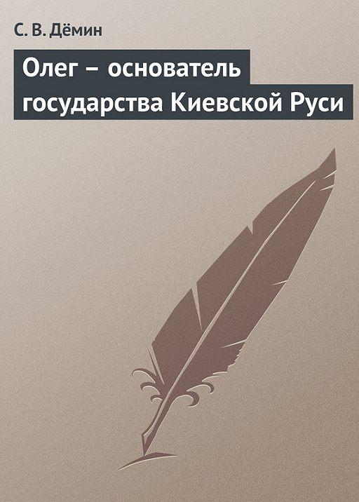 """Купить книгу """"Олег – основатель государства Киевской Руси"""""""