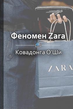 Краткое содержание «Феномен Zara»
