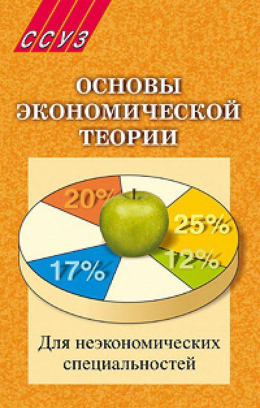 Основы экономической теории. Для неэкономических специальностей