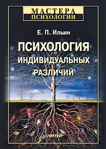 """Купить книгу """"Психология индивидуальных различий"""""""