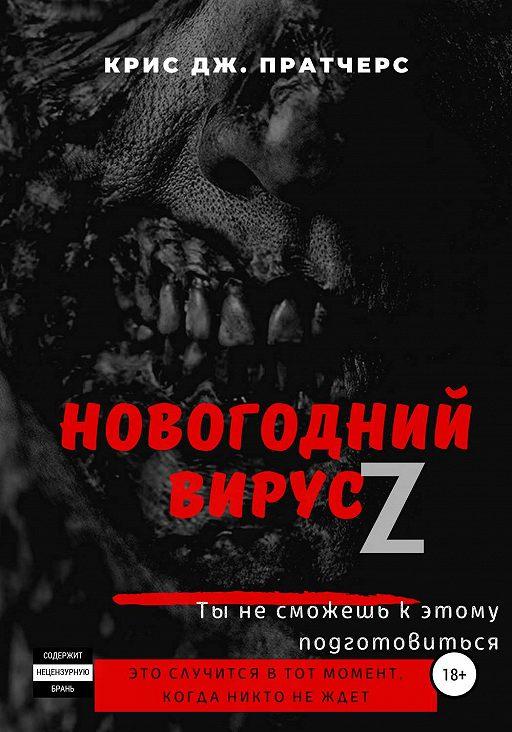 Новогодний вирус Z