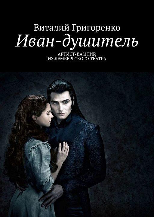 Иван-душитель. Артист-вампир из Лембергского театра