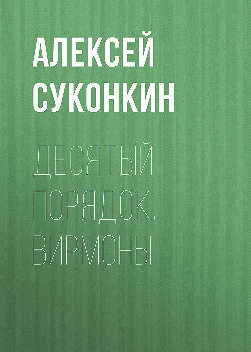 Десятый порядок. Книга первая. Вирмоны