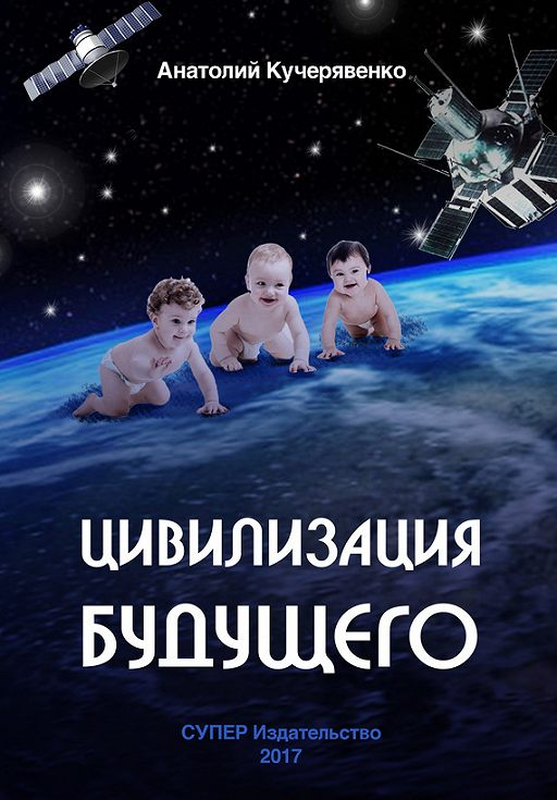 Цивилизация будущего
