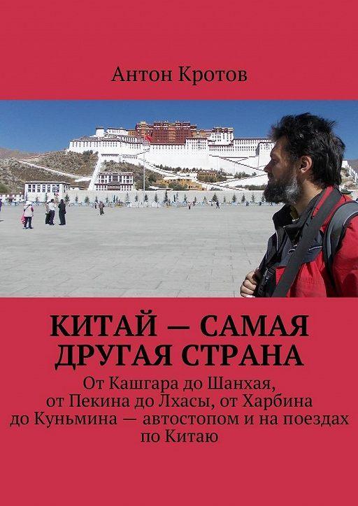 """Купить книгу """"Китай– самая другая страна. ОтКашгара доШанхая, отПекина доЛхасы, отХарбина доКуньмина– автостопом инапоездах поКитаю"""""""
