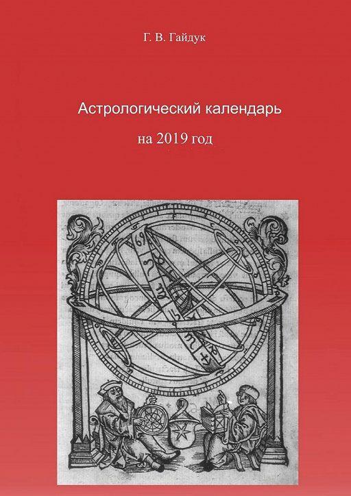 Астрологический календарь на2019год