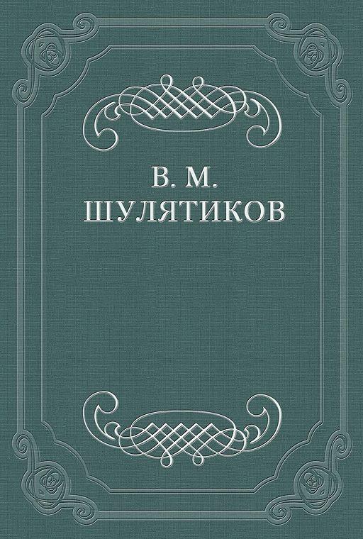 Критические этюды (А. И. Сумбатов)