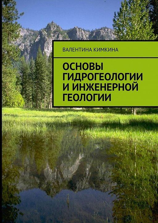 Основы гидрогеологии иинженерной геологии