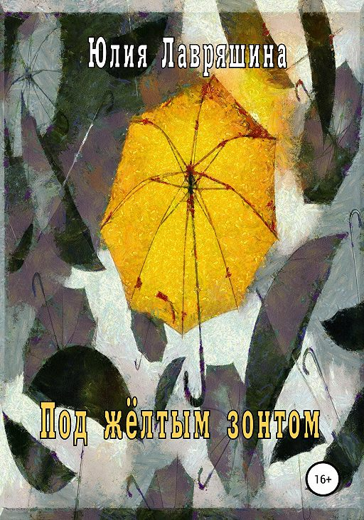 Под жёлтым зонтом