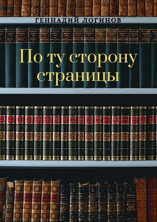 """Купить книгу """"Поту сторону страницы"""""""