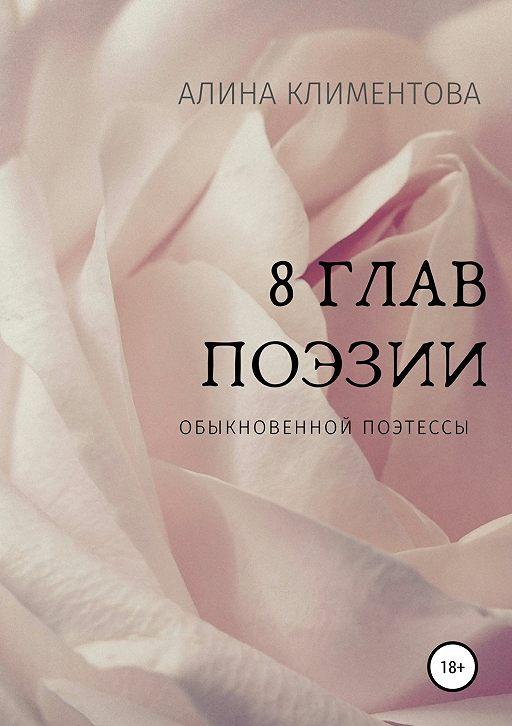 8 глав поэзии