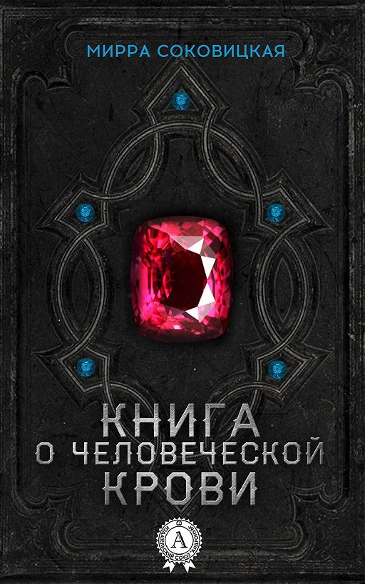 Книга о человеческой крови