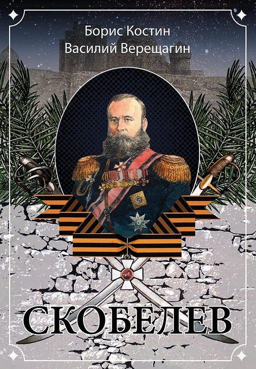 Скобелев (сборник)