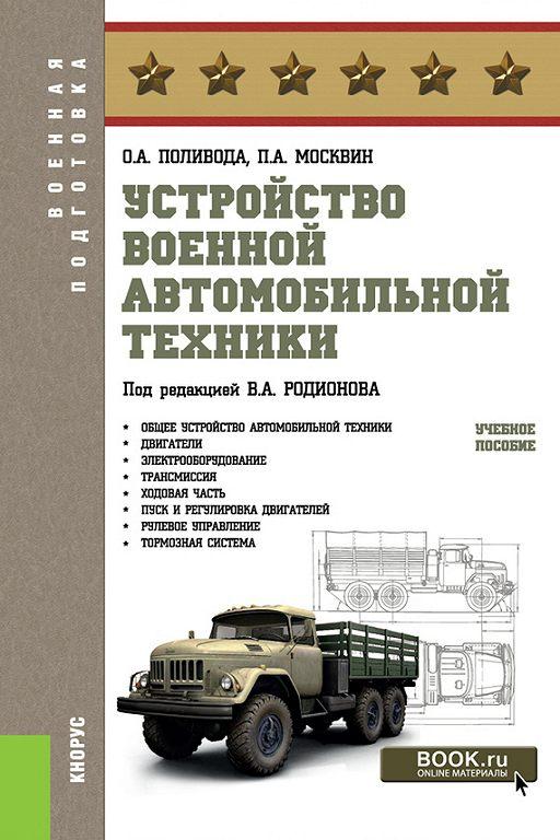Устройство военной автомобильной техники