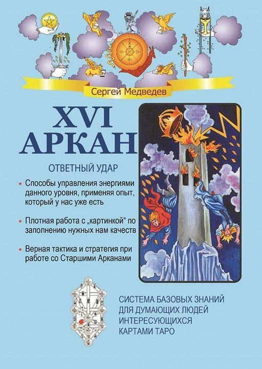 XVI Аркан. Ответный удар