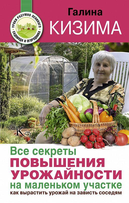 """Купить книгу """"Все секреты повышения урожайности на маленьком участке. Как вырастить урожай на зависть соседям"""""""