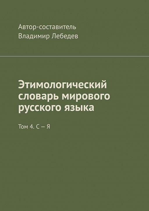 Этимологический словарь мирового русского языка. Том 4. С – Я