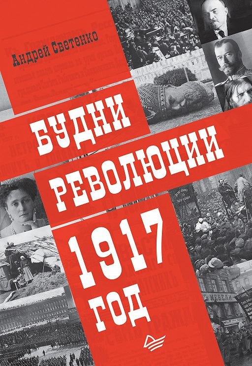 Будни революции. 1917 год