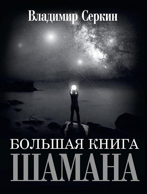 Большая книга Шамана
