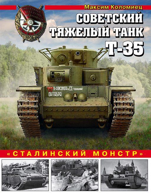 """Купить книгу """"Советский тяжелый танк Т-35. «Сталинский монстр»"""""""