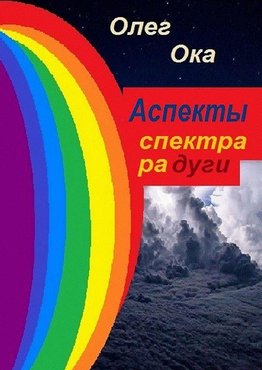 Аспекты спектра радуги