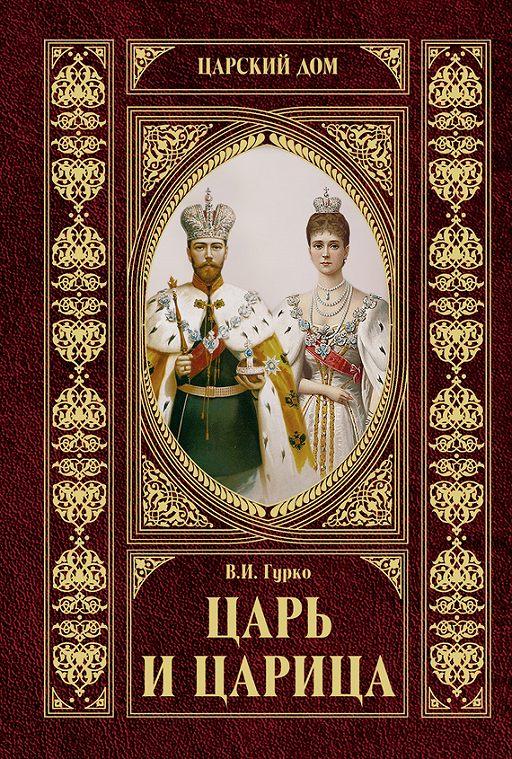 Царь и царица