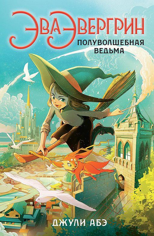 Эва Эвергрин, полуволшебная ведьма