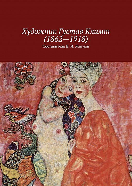 Художник Густав Климт(1862–1918)