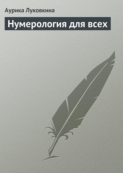 """Купить книгу """"Нумерология для всех"""""""