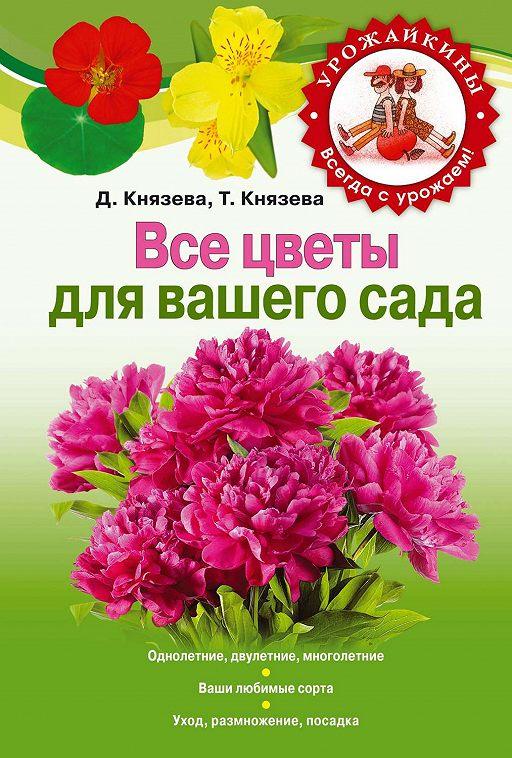 """Купить книгу """"Все цветы для вашего сада"""""""