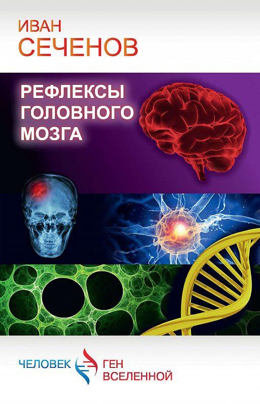 Рефлексы головного мозга