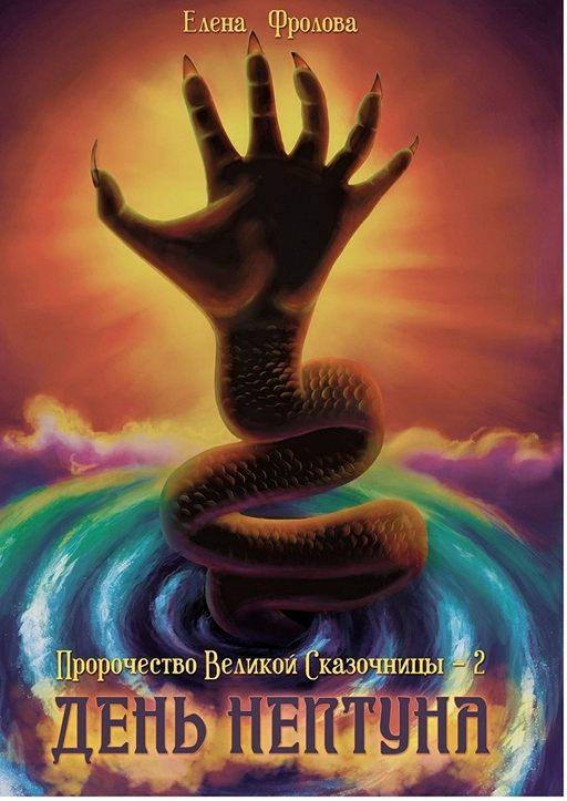 День Нептуна. Пророчество Великой Сказочницы – 2