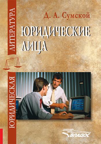 Юридические лица: учебное пособие