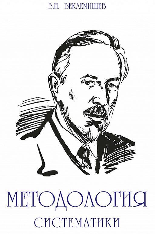 Методология систематики