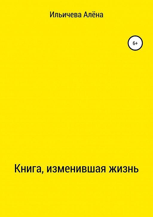 Книга, изменившая жизнь