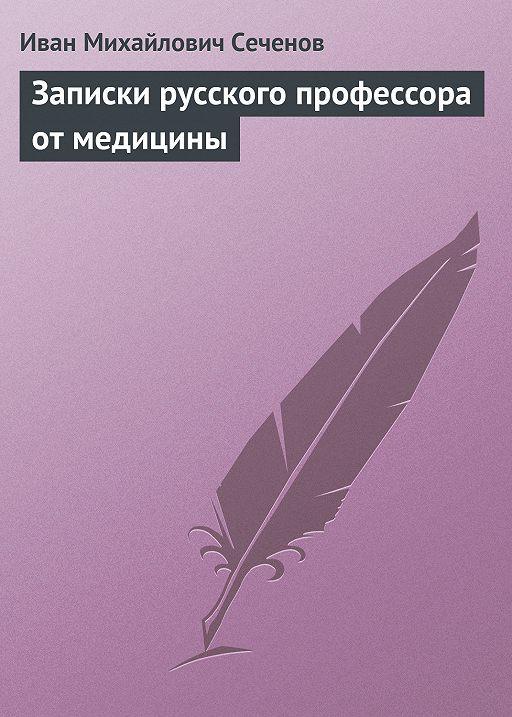 Записки русского профессора от медицины